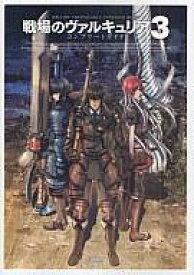 【中古】攻略本 PSP 戦場のヴァルキュリア3 コンプリートガイド【中古】afb