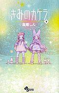 【中古】少年コミック きみのカケラ 全9巻セット / 高橋しん【中古】afb