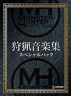 【中古】アニメ系CD モンスターハンター 狩猟音楽集 スペシャルパック