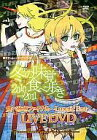 【中古】同人音楽 DVDソフト 冬の味覚食べ歩き2010→2011 食べ歩きファイナル -Lunatic East- LIVE DVD / Unlucky Morpheus