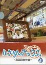【中古】その他DVD ハナタレナックス 第1滴 -2003傑作選-