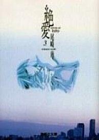【中古】文庫コミック 絶愛-1989-(文庫版) 全3巻セット / 尾崎南 【中古】afb