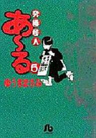 【中古】文庫コミック 究極超人あ〜る(文庫版) 全5巻セット / ゆうきまさみ 【中古】afb