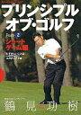 【中古】その他DVD プリンシプル・オブ・ゴルフ Part-2 ショートゲーム編