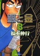 【中古】文庫コミック 銀と金 文庫版 全8巻セット / 福本伸行【中古】afb