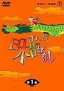 【中古】アニメDVD まんが日本昔ばなし DVD-BOX 1