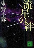 【中古】文庫 ≪日本文学≫ 流星の絆 / 東野圭吾【中古】afb