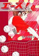 【中古】文庫コミック エース!(文庫版) 全4巻セット / 佐々木潤子【中古】afb