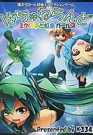 【中古】同人GAME CDソフト はちゅねらんど -ミクの夢と虹色ガールズ- / K334