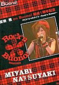 【中古】邦楽DVD 夏焼 雅 / 夏焼 雅 on Buono! 結成1周年記念FCスペシャルライブ〜Rock'n Buono!〜