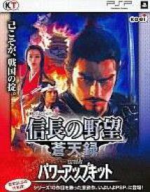 【中古】PSPソフト 信長の野望 蒼天録 with パワーアップキット