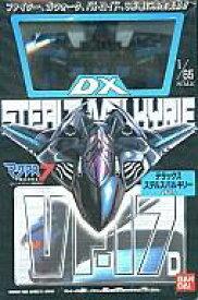 【中古】フィギュア DXステルスバルキリー VF-17D「マクロス7」【タイムセール】