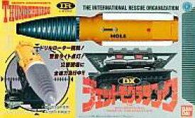 【中古】おもちゃ DXジェットモグラタンク「サンダーバード」