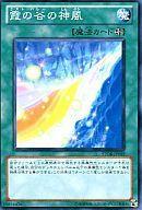 【中古】遊戯王/ノーマル/STORM OF RAGNAROK(STOR) STOR-JP059 [N] : 霞の谷の神風