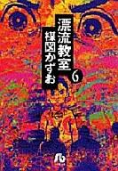 【中古】文庫コミック 漂流教室(文庫版)全6巻セット / 楳図かずお【タイムセール】【中古】afb