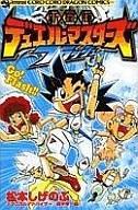 【中古】少年コミック 新星輝デュエル・マスターズF(1) / 松本しげのぶ