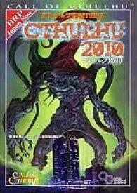 【中古】ボードゲーム クトゥルフ2010 (クトゥルフ神話TRPG/サプリメント)