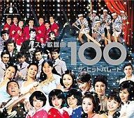 【中古】邦楽CD オムニバス / ベスト歌謡曲100 〜ザ・ヒット・パレード〜