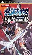 【中古】PSPソフト 武装神姫バトルマスターズMk.2