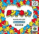 【中古】ニンテンドウ64ソフト(64DD) ランドネットディスク