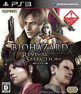 【中古】PS3ソフト バイオハザード リバイバルセレクション HDリマスター版