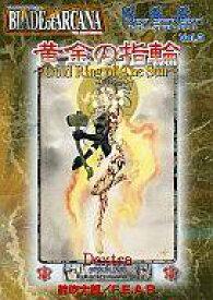 【エントリーでポイント10倍!(7月11日01:59まで!)】【中古】ボードゲーム 黄金の指輪 -デクストラ- (ブレイド・オブ・アルカナ The 2nd Edition/SSS Vol.3)