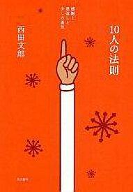 【中古】単行本(実用) ≪政治・経済・社会≫ 10人の法則 / 西田文郎【中古】afb