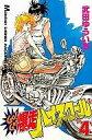 【中古】少年コミック ランクB)GO!GO!爆走ハイスクール 全4巻セット / 武田ゆういち【中古】afb