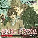 【中古】アニメ系CD ドラマCD SUPER LOVERS 2 / あべ美幸
