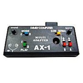 【中古】ファミコンハード マルチアダプター AX-1 ファミリーコンピューター用