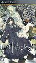 【中古】PSPソフト 死神と少女