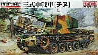 【中古】プラモデル 1/35 FM11 三式中戦車[チヌ]