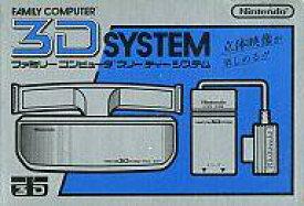 【中古】ファミコンハード 3Dシステム