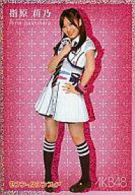 【エントリーでポイント10倍!(9月26日01:59まで!)】【中古】アイドル(AKB48・SKE48)/AKB48 セブンイレブン限定トレカ第1弾 SEF-11 : 指原 莉乃(全身)/AKB48 セブンイレブン限定トレカ第1弾