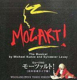 【中古】ミュージカルCD ミュージカル「モーツァルト!」 日本初演ライヴ盤 ヴォルフガング=井上芳雄ヴァージョン