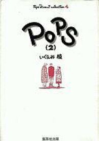 【中古】文庫コミック Pops 全2巻セット / いくえみ綾【タイムセール】【中古】afb