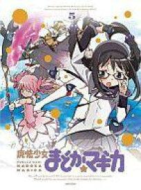 【中古】アニメBlu-ray Disc 魔法少女まどか☆マギカ 5[完全生産限定版]