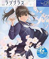 【中古】ゲーム雑誌 付録付)電撃ラブプラス Vol.01 高嶺愛花(別冊付録2点)