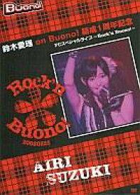 【中古】邦楽DVD 鈴木愛理 / 鈴木愛理 on Buono! 結成1周年記念FCスペシャルライブ〜Rock'n Buono!〜