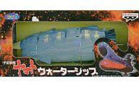 【中古】おもちゃ 戦艦アンドロメダ 「宇宙戦艦ヤマト」ウォーターシップ 【タイムセール】