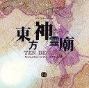 【中古】同人GAME CDソフト 東方神霊廟 〜Ten Desires. / 上海アリス幻樂団