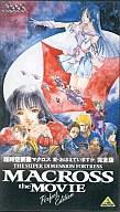 【中古】アニメ VHS 超時空要塞マクロス 愛・おぼえていますか 完全版