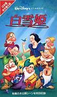 【中古】アニメ VHS <吹替版>白雪姫('37米)