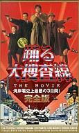 【中古】邦画 VHS 踊る大捜査線 THE MOVIE('98フジテレビション)