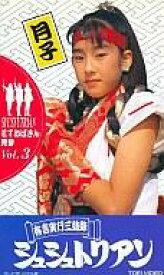 【中古】邦画 VHS 有言実行三姉妹 シュシュトリアン<傑作選>(3)