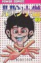 【中古】少年コミック ルパン小僧(2) / モンキー・パンチ