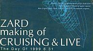 【中古】邦楽 VHS ZARD / making of CRUISING & LIVE