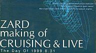 【中古】邦楽 VHS ZARD / making of CRUISING & LIVE