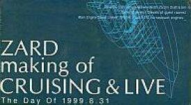 【20日24時間限定!エントリーでP最大26.5倍】【中古】邦楽 VHS ZARD / making of CRUISING & LIVE