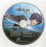 【中古】WindowsXP/Vista/7/MacOSXv10.5/v10.6 CDソフト 真 翡翠の雫 緋色の欠片2 DS 限定版特典コンテンツCD
